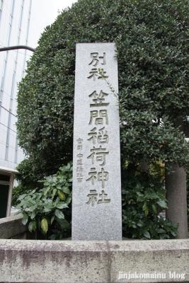 笠間稲荷神社(中央区浜町)9