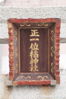 橘稲荷神社(中央区日本橋人形町)2