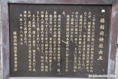 橘稲荷神社(中央区日本橋人形町)7