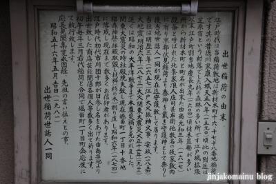 出世稲荷神社(中央区日本橋堀留町)9