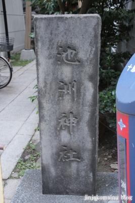 池洲稲荷神社(中央区日本橋堀留町)2