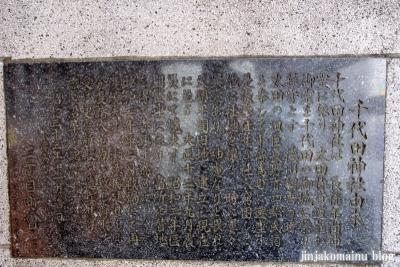 千代田神社(中央区日本橋小伝馬町)4