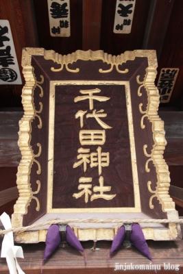 千代田神社(中央区日本橋小伝馬町)3