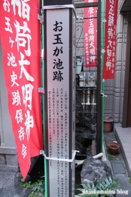繁栄お玉稲荷大明神(中央区岩本町)6