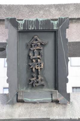 金山神社(千代田区岩本町)3