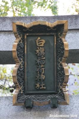 白旗稲荷神社(中央区日本橋本石町)2