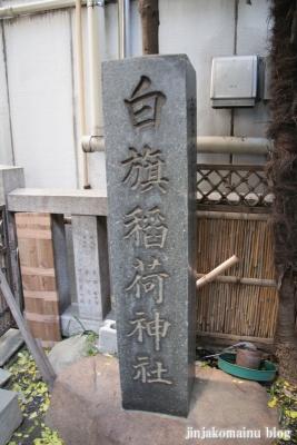 白旗稲荷神社(中央区日本橋本石町)6