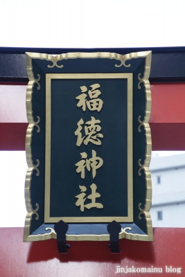 福徳稲荷神社(中央区日本橋室町)2