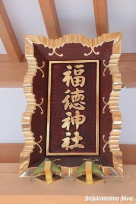 福徳稲荷神社(中央区日本橋室町)9