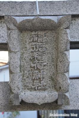 福徳稲荷神社(渋谷区笹塚)3
