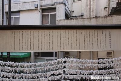 池尻稲荷神社(世田谷区池尻)21