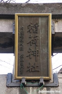 池尻稲荷神社(世田谷区池尻)3