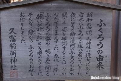 久富稲荷神社(世田谷区新町)16