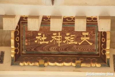 上町天祖神社(世田谷区世田谷)5