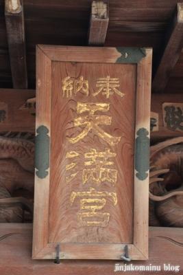 若林天満宮(世田谷区若林)6