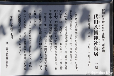 代田八幡神社(世田谷区代田)9