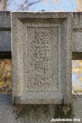 松葉稲荷神社(世田谷区松原)2