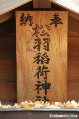 松葉稲荷神社(世田谷区松原)9
