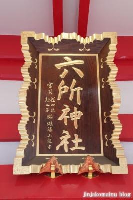 赤堤六所神社(世田谷区赤堤)8