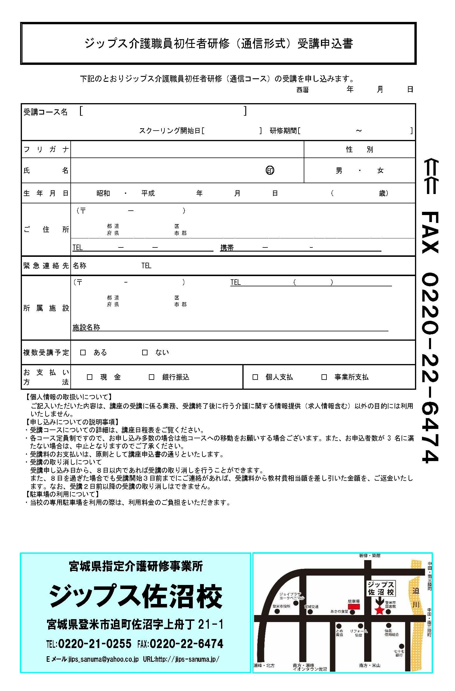 初任者研修募集チラシ30年4月施設用_ページ_2