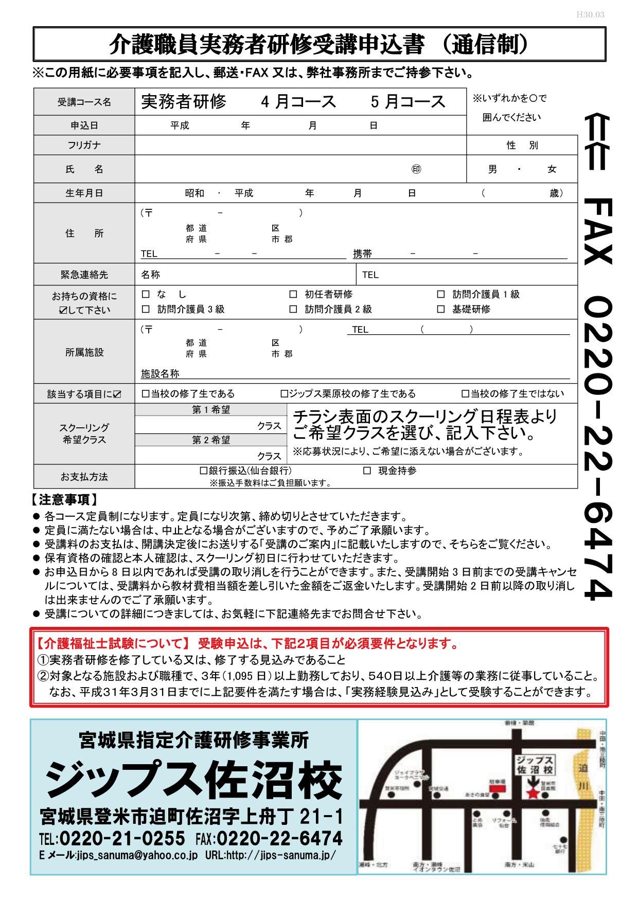 実務者募集チラシH30年3月(登米市以外)個人2