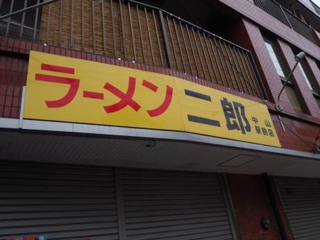 中山駅前_180211