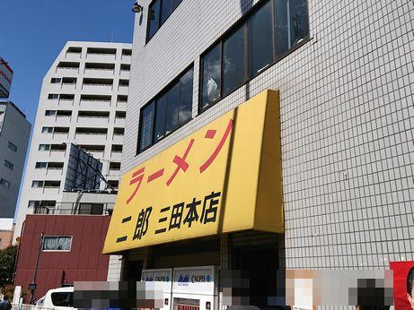三田本店_180323