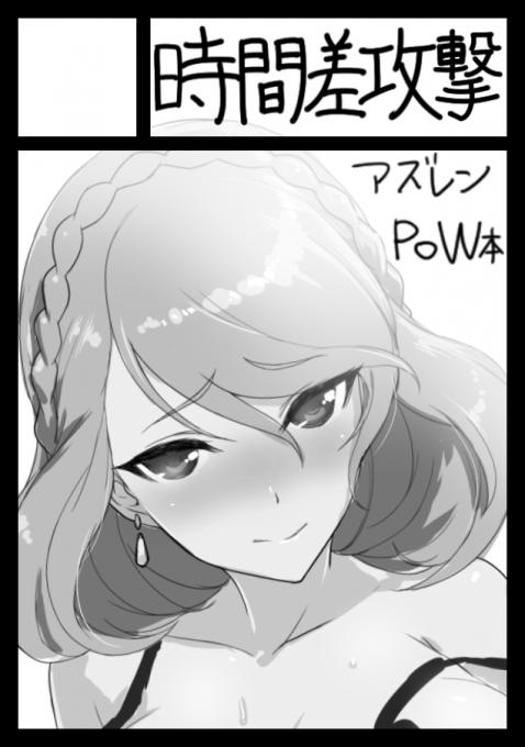 時間差攻撃カット【サンクリ】