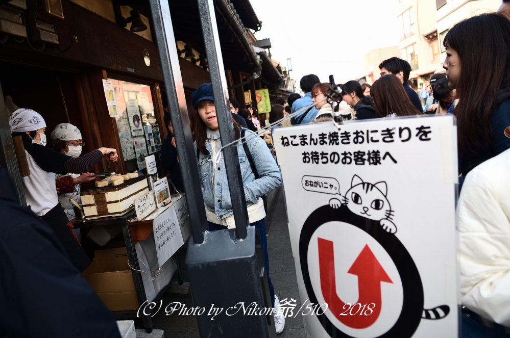03 11 川越 4SN
