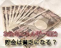 お金のエネルギー理論