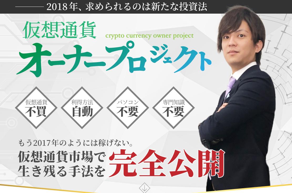 仮想通貨オーナープロジェクトLP