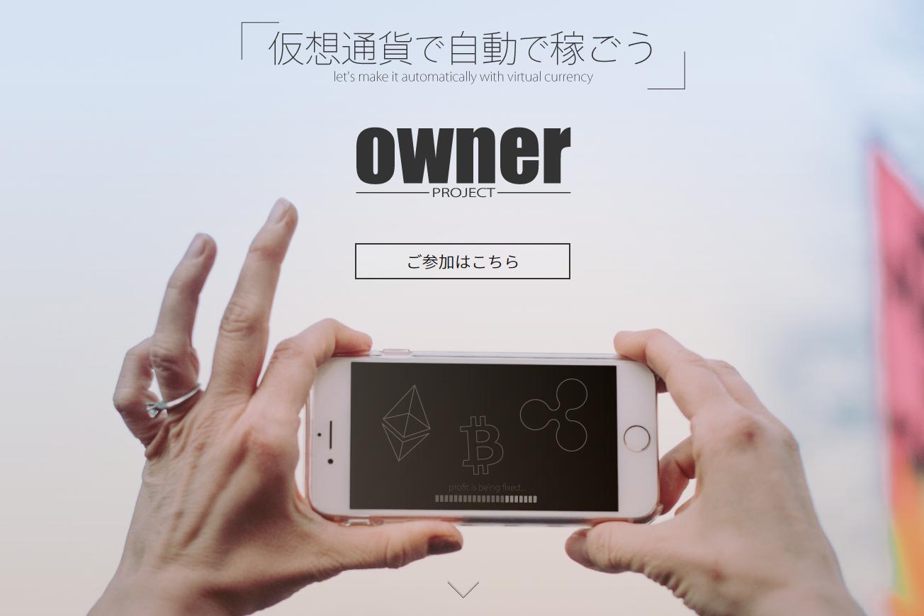 仮想通貨オーナープロジェクト
