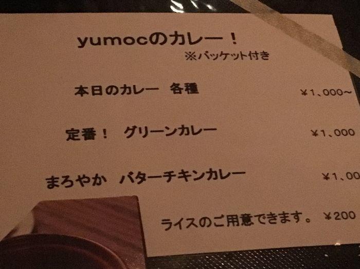 ユモック3