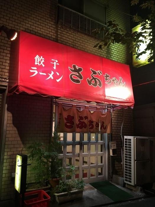 さぶちゃん8-1
