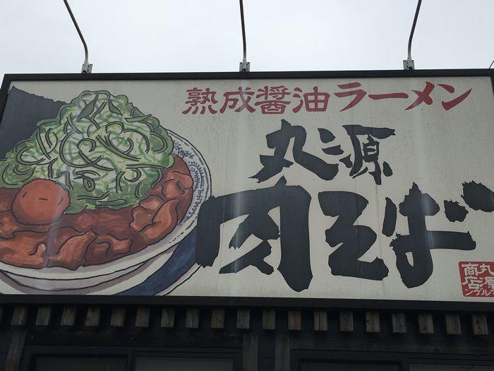 丸源ラーメン2