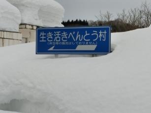 18.02.10 山形、秋田旅行 012