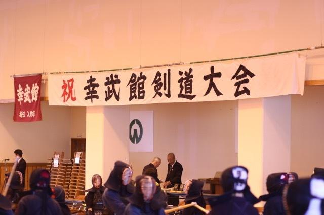 幸武館剣道大会
