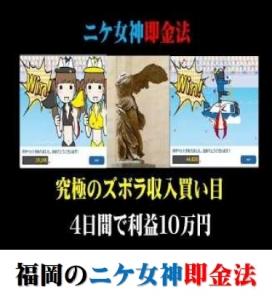 福岡のニケ2018y03m13d_130528909