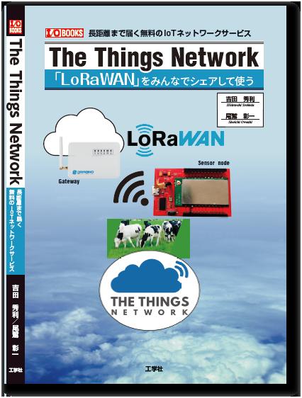 本の題名が決まりました! The Things Network ~ 「LoRaWAN」をみんなでシェアして使う