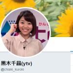 黒木千晶(ytv)(@chiaki_kuroki)さん