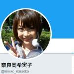 奈良岡希実子(@kimiko_naraoka)さん