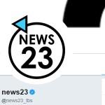 news23(@news23_tbs)さん