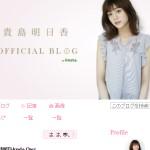貴島明日香オフィシャルブログ