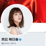 貴島 明日香(@asuka_kijima)さん