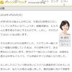 林 美玖のブログ