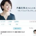 大橋未歩オフィシャルブログ