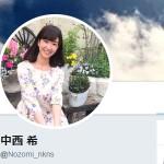 中西 希(@Nozomi_nkns)さん