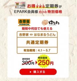 e-yoshi.jpg