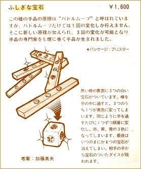 fushiginaHT18-1-2jpg.jpg