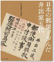 日本の郵便と歩んだ井出家五代